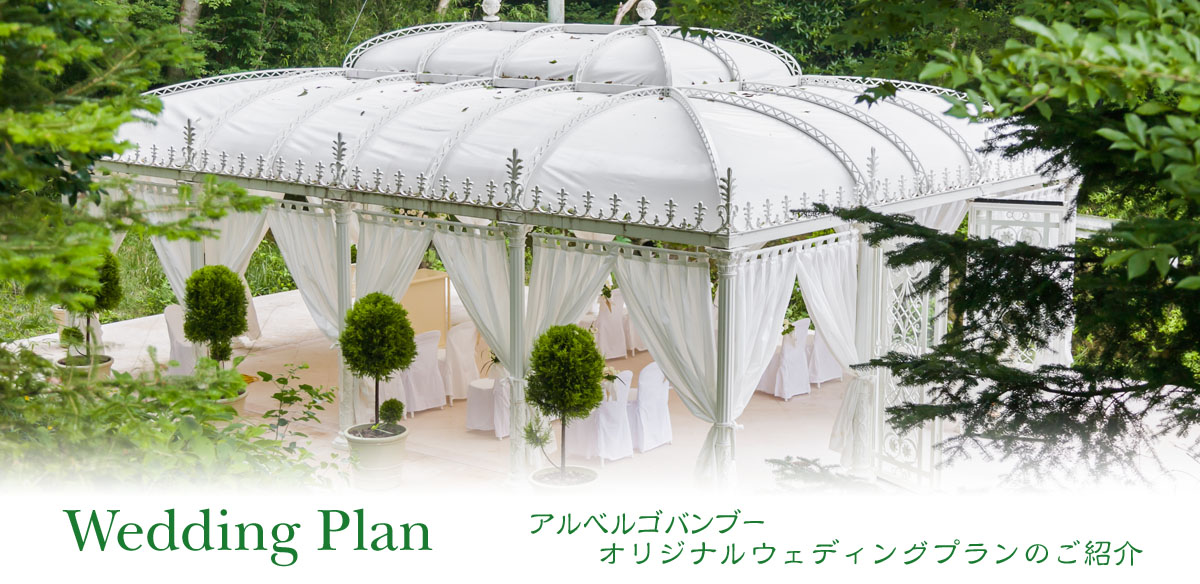 blog_weddingplan