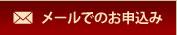 albergo_mail_button