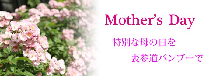 母の日TOP画像