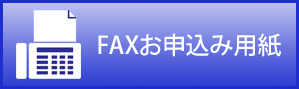 fax_button
